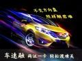 嘉兴--车速融SP汽车金融服务平台加盟