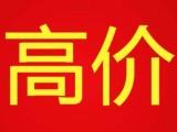 汉阳 武昌汉口高价回收闲置驾照扣分六年车务专业靠谱