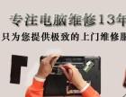 广州公司商铺公寓AP安装无线覆盖维修电脑装机装系统安装监控