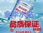 金华娃哈哈桶装水送水点 婺城 金东 江北 江南全部免费送!