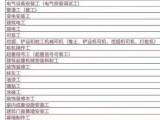 北京施工員培訓 黃岡起重信號工考試報名