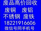 上海长期高价回收废旧金属,废品等一切废旧物资
