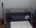 爱普生630K打印机效果好便宜转让700元。保修3个月