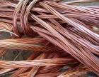 连州区铜板废铜回收,废旧电缆电线回收