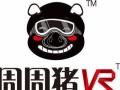 周周猪VR加盟加盟 娱乐场所 投资金额 1-5万元