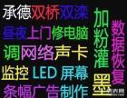 承德专业LED字幕维修 安装调试