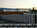 赤峰中央空调 二手商用风管机 天花机专卖