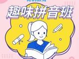 青浦青帆幼小銜接拼音寫字班周日又要開班啦