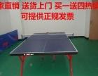 台球桌球桌拆装维修换布乒乓球桌篮球架现货送货安装