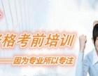十堰公务员面试/生活茶艺师/教师资格证培训开始