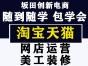 龙岗区坂田淘宝美工培训班,零基础美工装修,PS培训