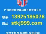 广东胜特加固桩基主动托换施工