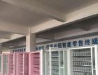 【爱相伴自助售货机加盟】加盟/加盟费用/
