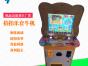邢台市童年游乐保修一年游戏机销售与维修