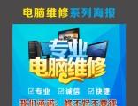 顺义裕龙天竺机场新国展马坡顺义城区上门电脑维修