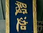 免费设计定制西安木艺坊木雕牌匾厂