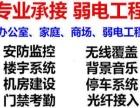 南阳网络布线、监控安防、门禁、无线覆盖十年诚信服务
