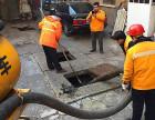 黄冈黄州附近化粪池清理-管道清淤-隔油池清理,管道堵水检测