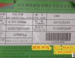 新品C60高碳钢板畅销中国