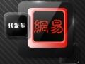 广州星戟文化:网易资讯发布