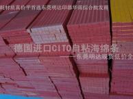 供应济南淄博泰安莱芜聊城青岛专卖红色透气进口自粘海绵条35度