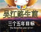 吴江路生煎中国百年小吃店连锁品牌