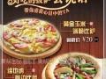 掌上披萨-迷你披萨加盟西餐投资金额1-5万元