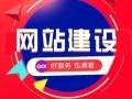 个人承接做网站需要请联系我北京网站制作建设