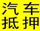广州白�}云不押车汽车贷款利息是多少?