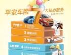 芜湖市平安综合保险