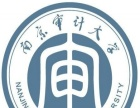 南京审计大学2016年全日制自考本科招生简章