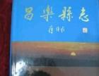 关于潍坊的书籍、报纸、年鉴、书画等