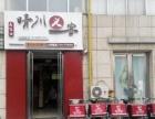 [快餐]团[外卖]晴川义客美食-清凉一夏,与惠共
