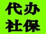20年北京各区丰台社保代交 通州海淀朝阳社保代理 19年房山