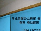 北京海淀订做个做电动卷帘百叶卷帘拉珠卷帘