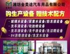 尿素设备现场生产、尿素设备厂家潍坊金美途