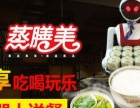 蒸膳美中式快餐怎么样,加盟有生意可做吗