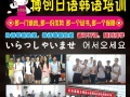 济宁兖州博创韩语日语暑假班招生了