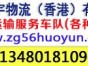 珠海搬家到香港 珠海到香港搬家公司