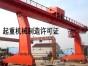 起重机械制造许可证办理(天津)