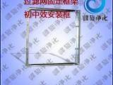 河北空气过滤网安装框(过滤器安置框,固定框架)