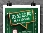 重庆渝北区和两江新区办公软件培训,试听满意再报名,学会为止