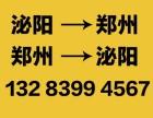 郑州至泌阳的顺风车,拼车电话是多少
