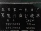北京机床厂X62W铣床3.9万转让