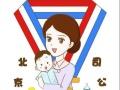 北京安恩贝母婴护理中心——专业月嫂、育婴师、保姆