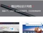北京专业建站公司多年经验专业售后来电有优惠