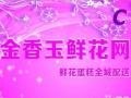 云浮市云城区天平路附近鲜花店电话订开业庆典花篮包送