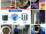 海口空调需要清洗哪些专业洗衣机清洗中心-家电清洗公司