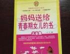 一本妈妈给青春期女孩的成长百科全书