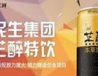 【民生-芷醉解酒特饮】加盟官网/加盟费用/项目详情